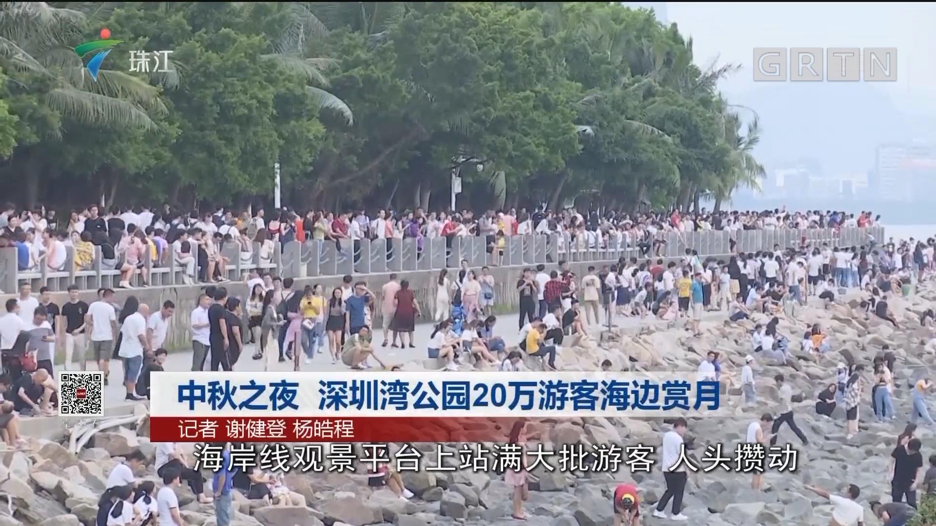 中秋之夜 深圳湾公园20万游客海边赏月