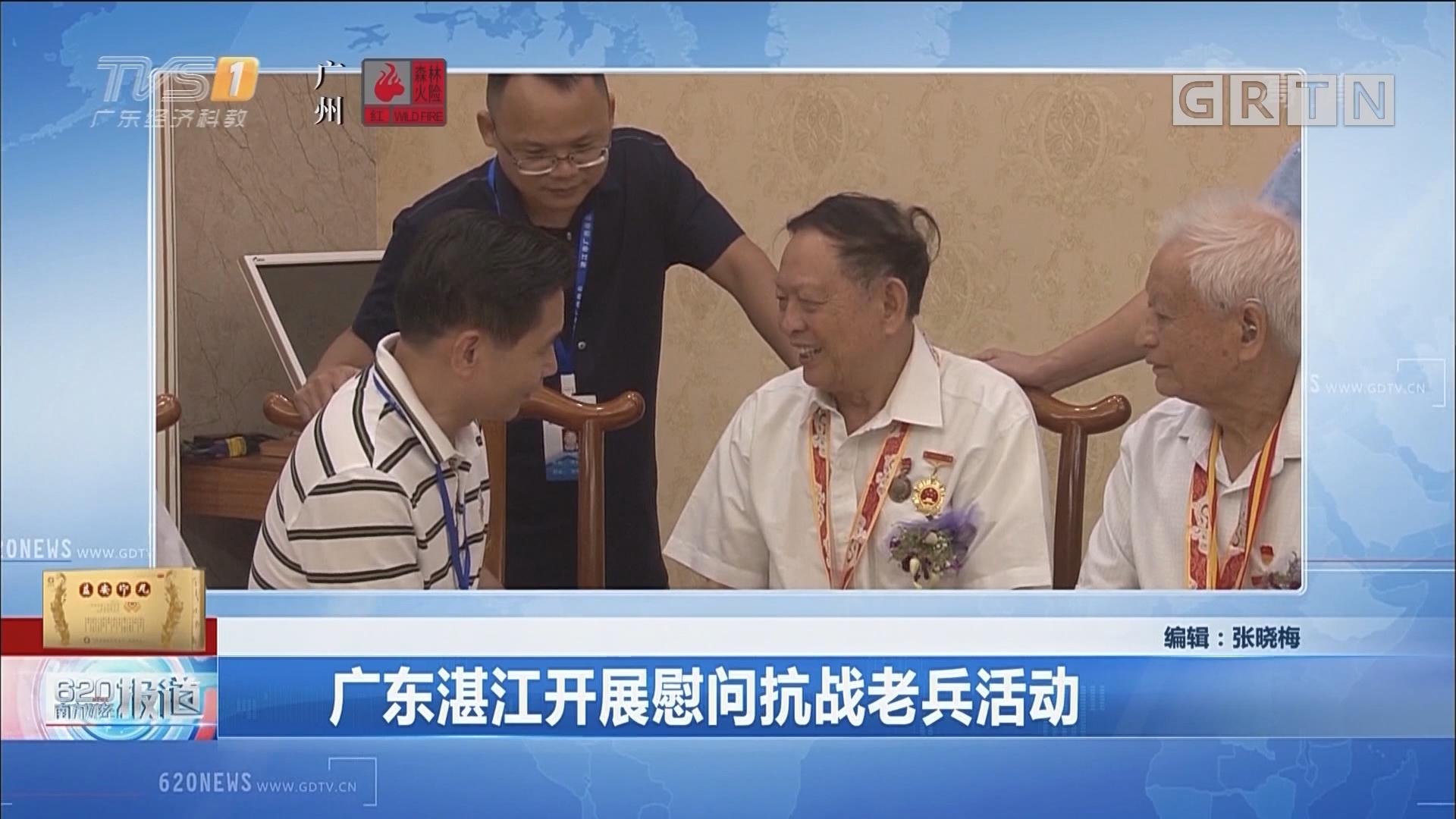 广东湛江开展慰问抗战老兵活动