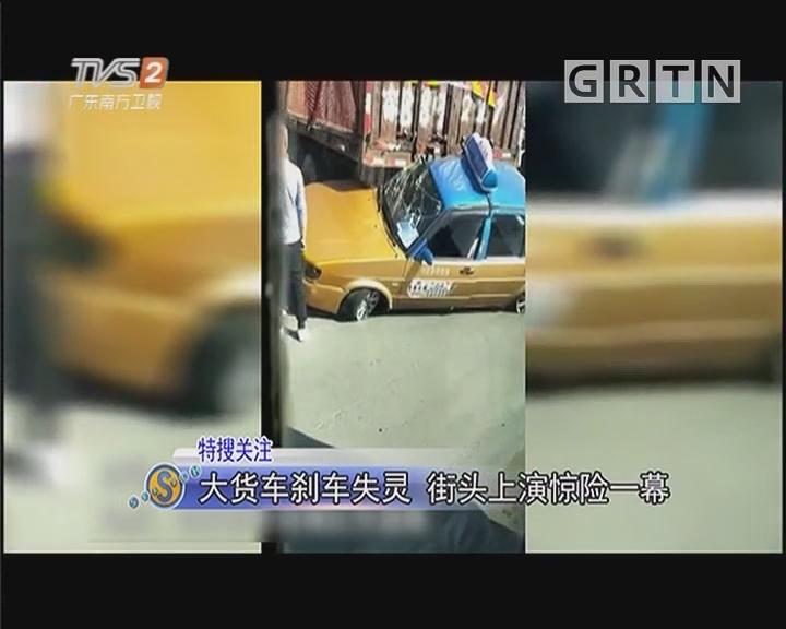 大貨車剎車失靈 街頭上演驚險一幕