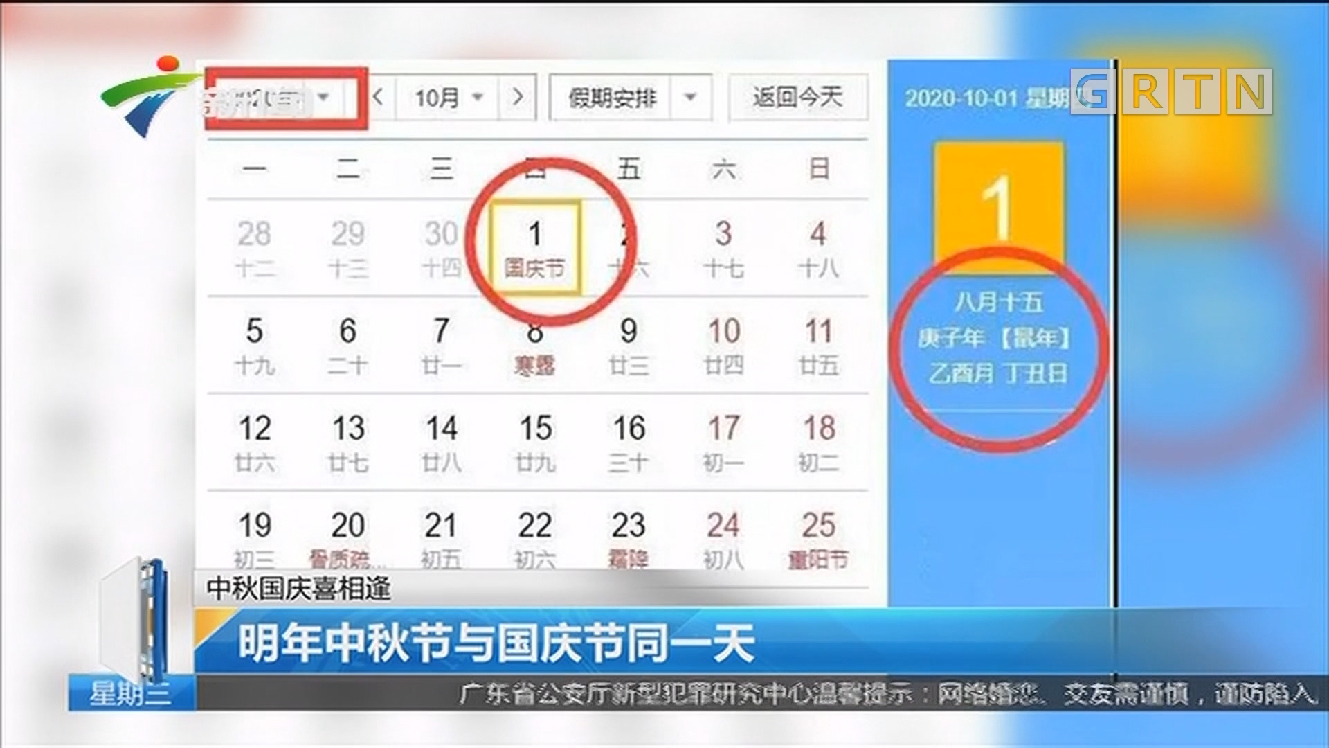 中秋国庆喜相逢 明年中秋节与国庆节同一天