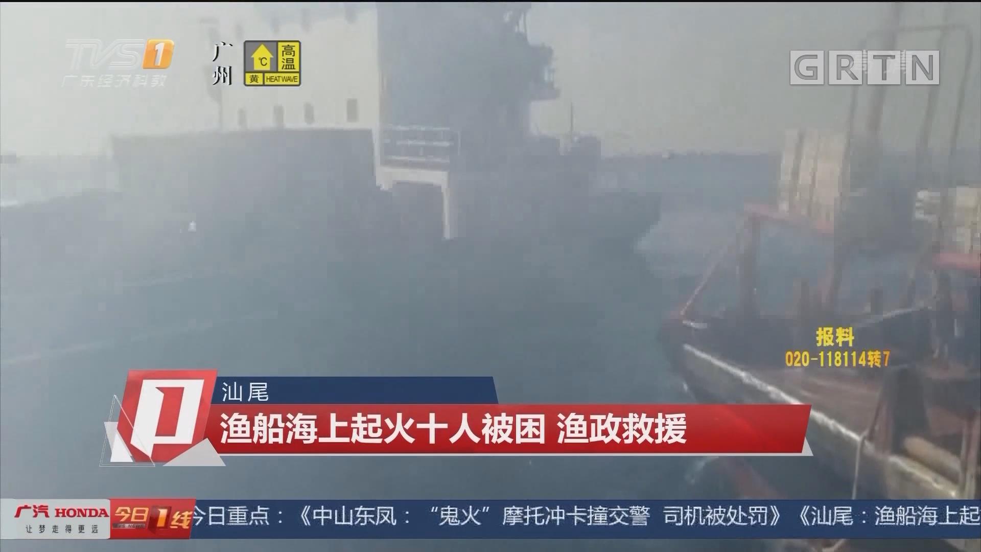 汕尾 渔船海上起火十人被困 渔政救援