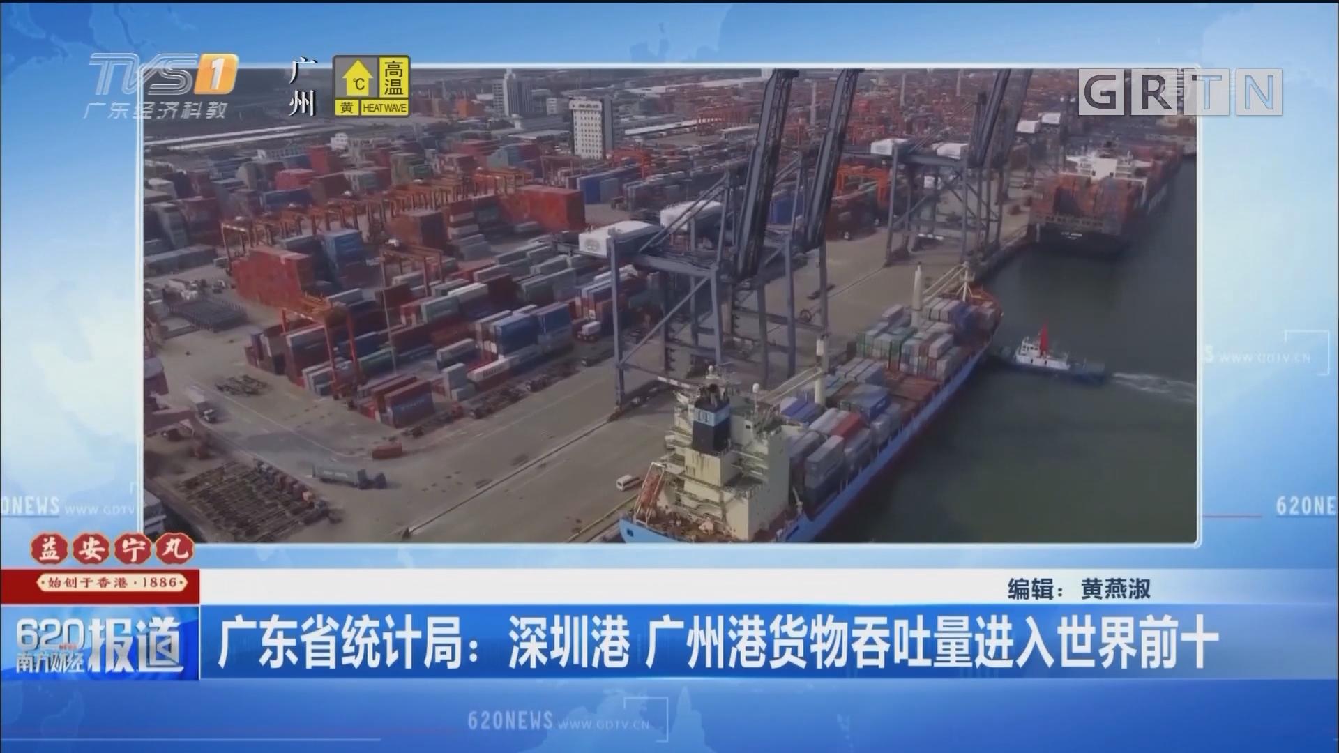 广东省统计局:深圳港 广州港货物吞吐量进入世界前十