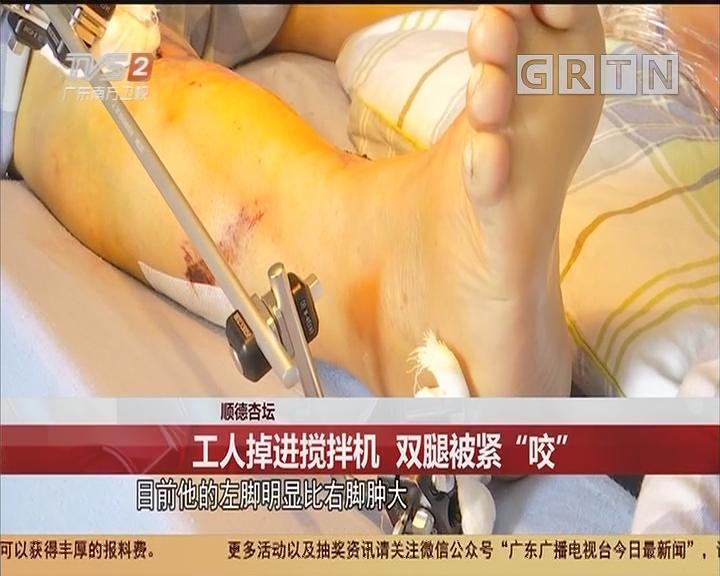 """顺德杏坛:工人掉进搅拌机 双腿被紧""""咬"""""""