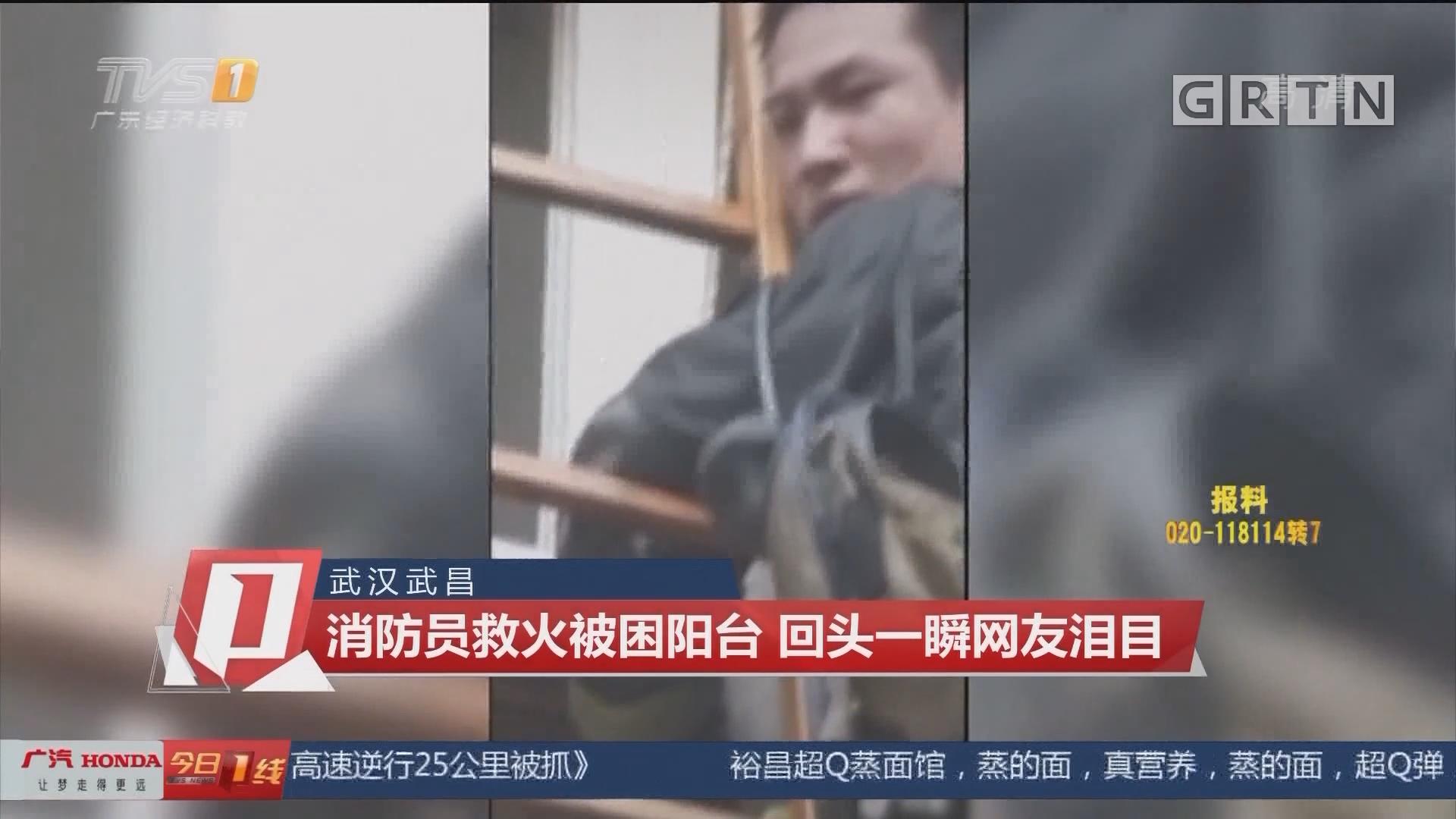 武汉武昌:消防员救火被困阳台 回头一瞬网友泪目