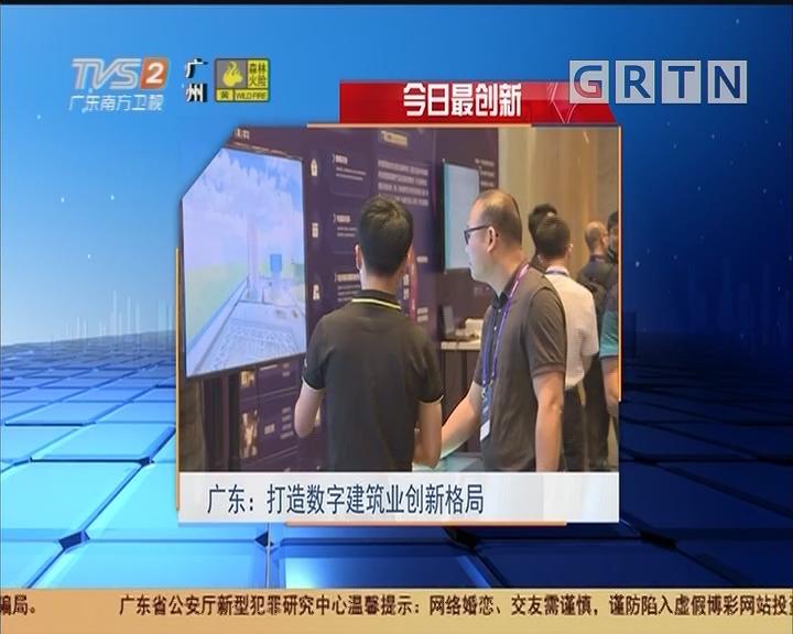 今日最创新 广东:打造数字建筑业创新格局