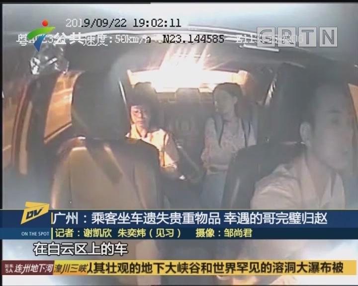 (DV现场)广州:乘客坐车遗失贵重物品 幸遇的哥完璧归赵