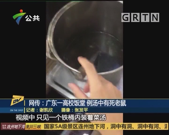 (DV现场)网传:广东一高校饭堂 例汤中有死老鼠