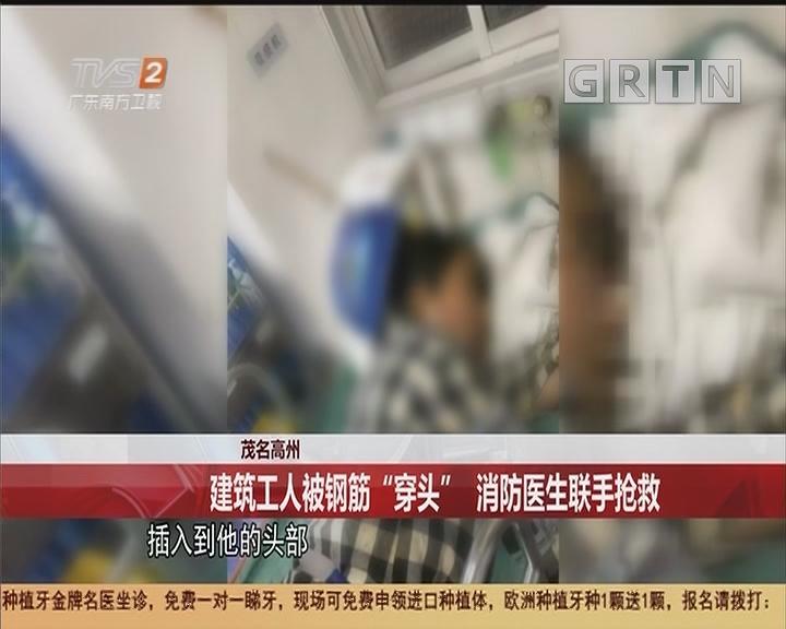 """茂名高州:建筑工人被钢筋""""穿头"""" 消防医生联手抢数"""