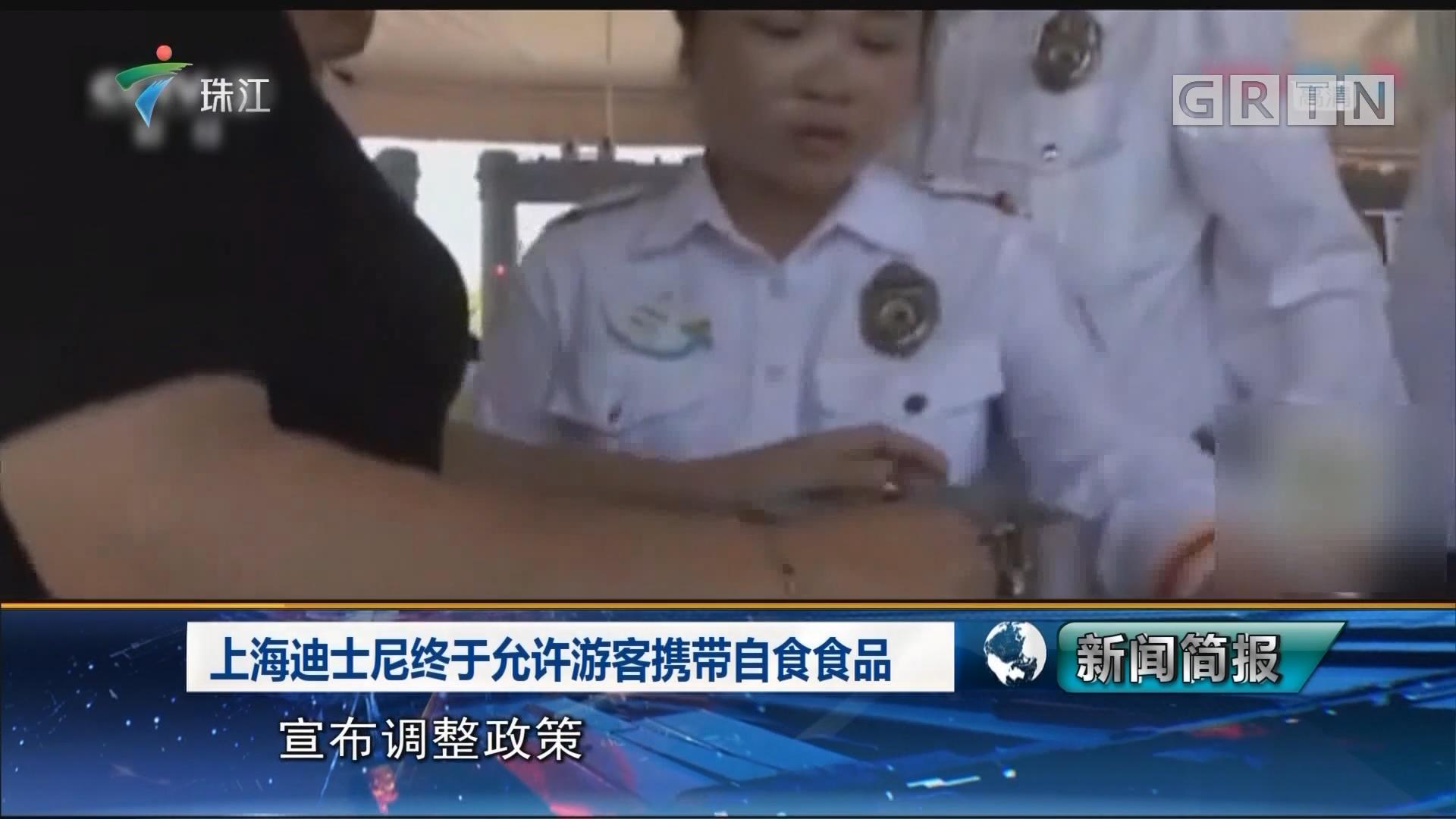 上海迪土尼终于允许游客携带自食食品