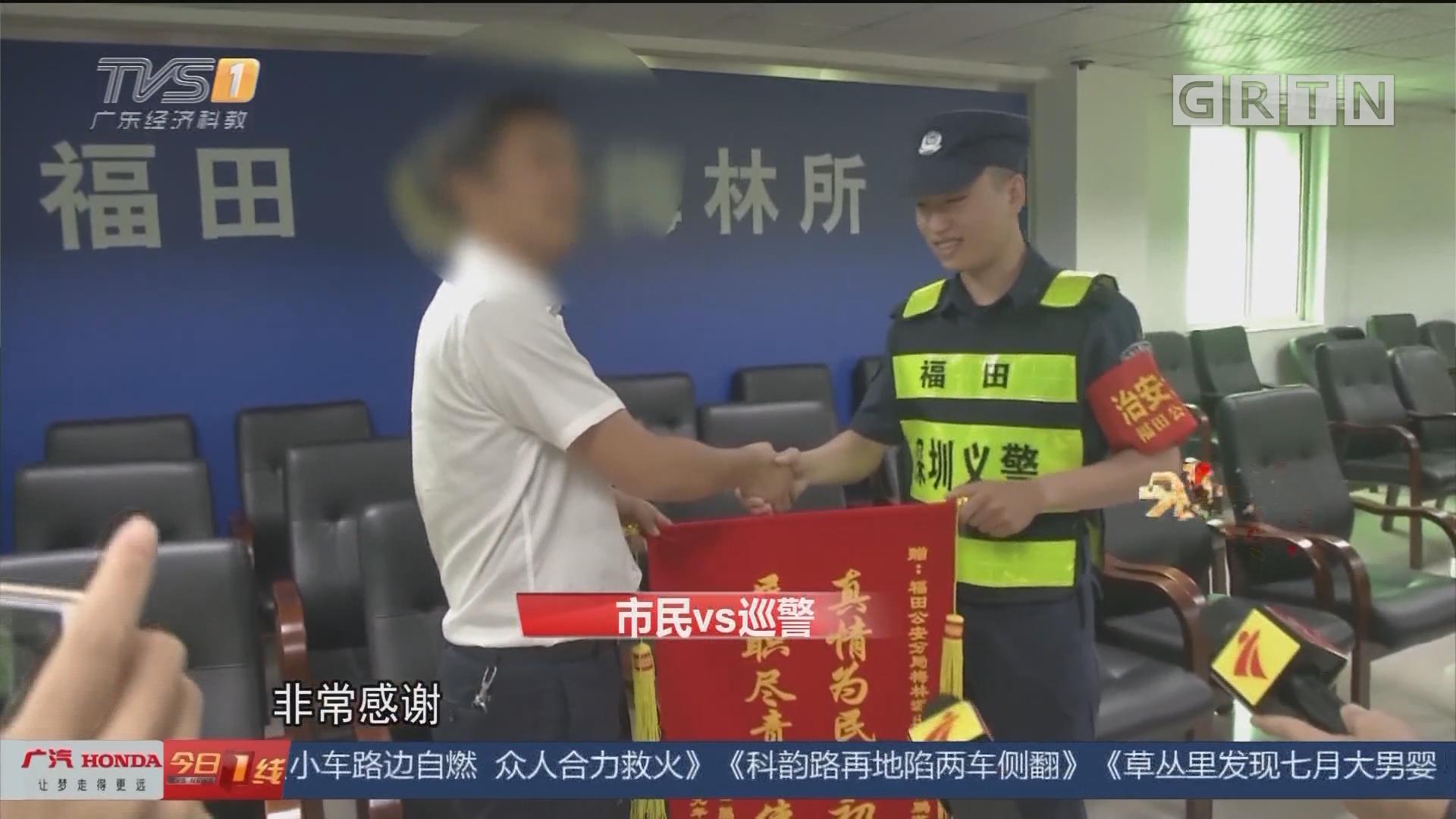 """深圳福田区:中秋夜的暖心事 街坊如愿找到""""最美警察"""""""
