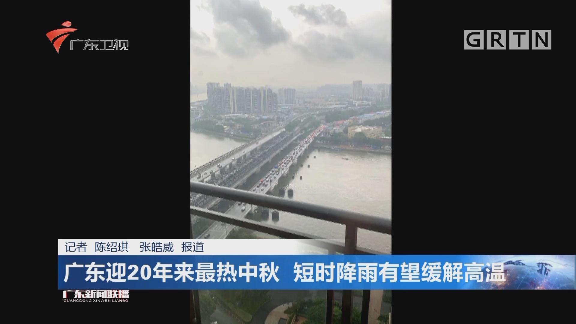 广东迎20年来最热中秋 短时降雨有望缓解高温