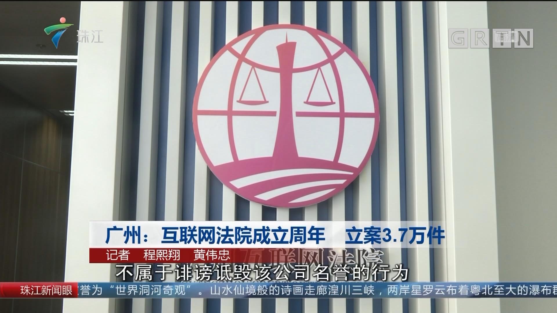 廣州:互聯網法院成立周年 立案3.7萬件