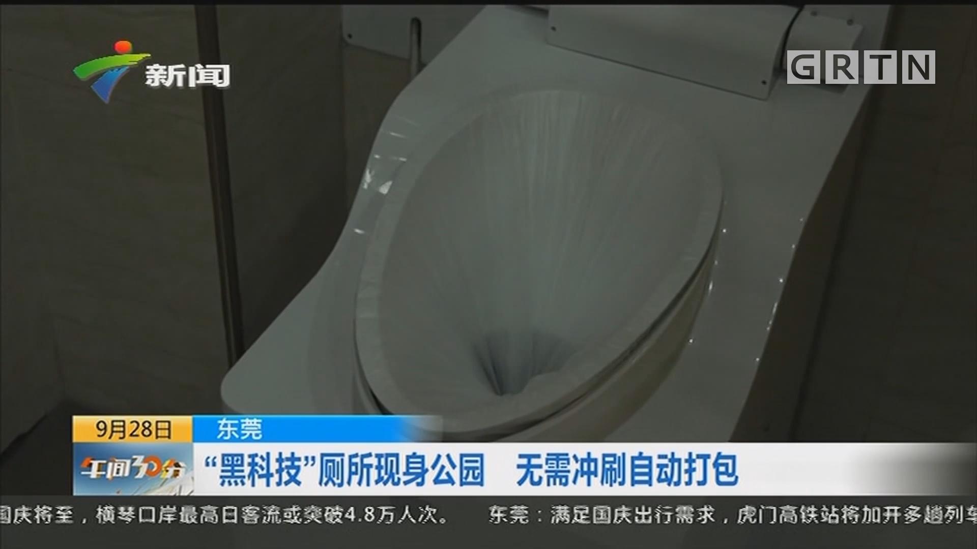 """东莞:""""黑科技""""厕所现身公园 无需冲刷自动打包"""