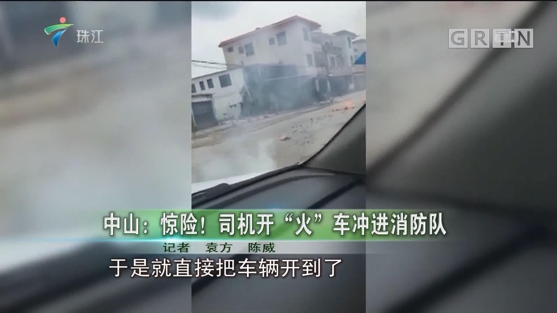 """中山:惊险!司机开""""火""""车冲进消防队"""