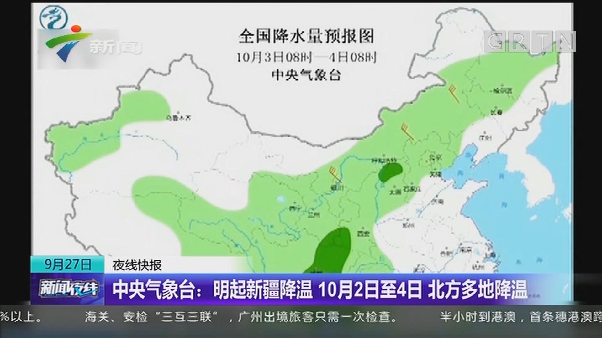 中央气象台:明起新疆降温 10月2日至4日 北方多地降温