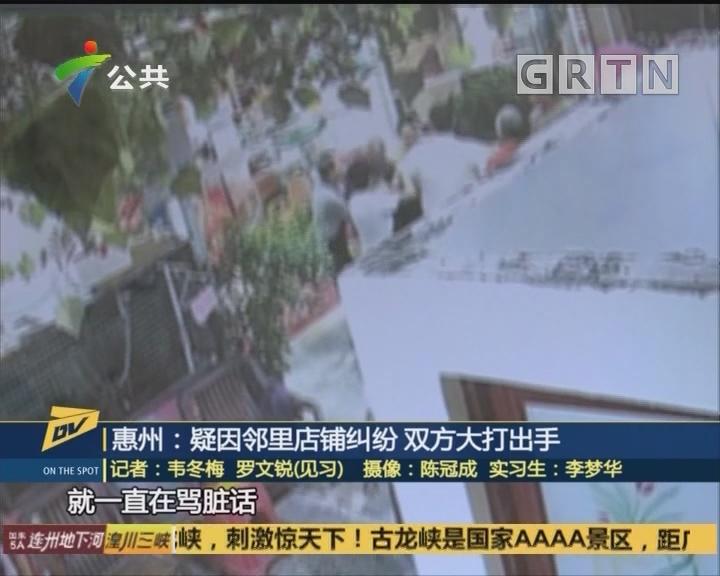 (DV现场)惠州:疑因邻里店铺纠纷 双方大打出手