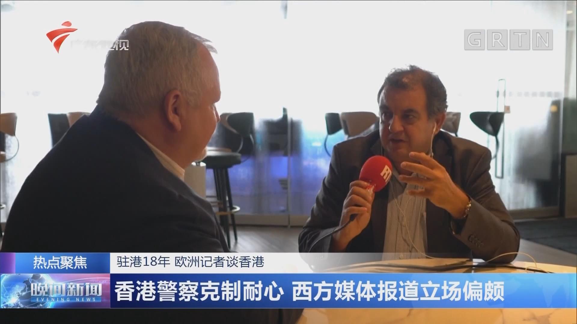 驻港18年 欧洲记者谈香港:香港警察克制耐心 西方媒体报道立场偏颇
