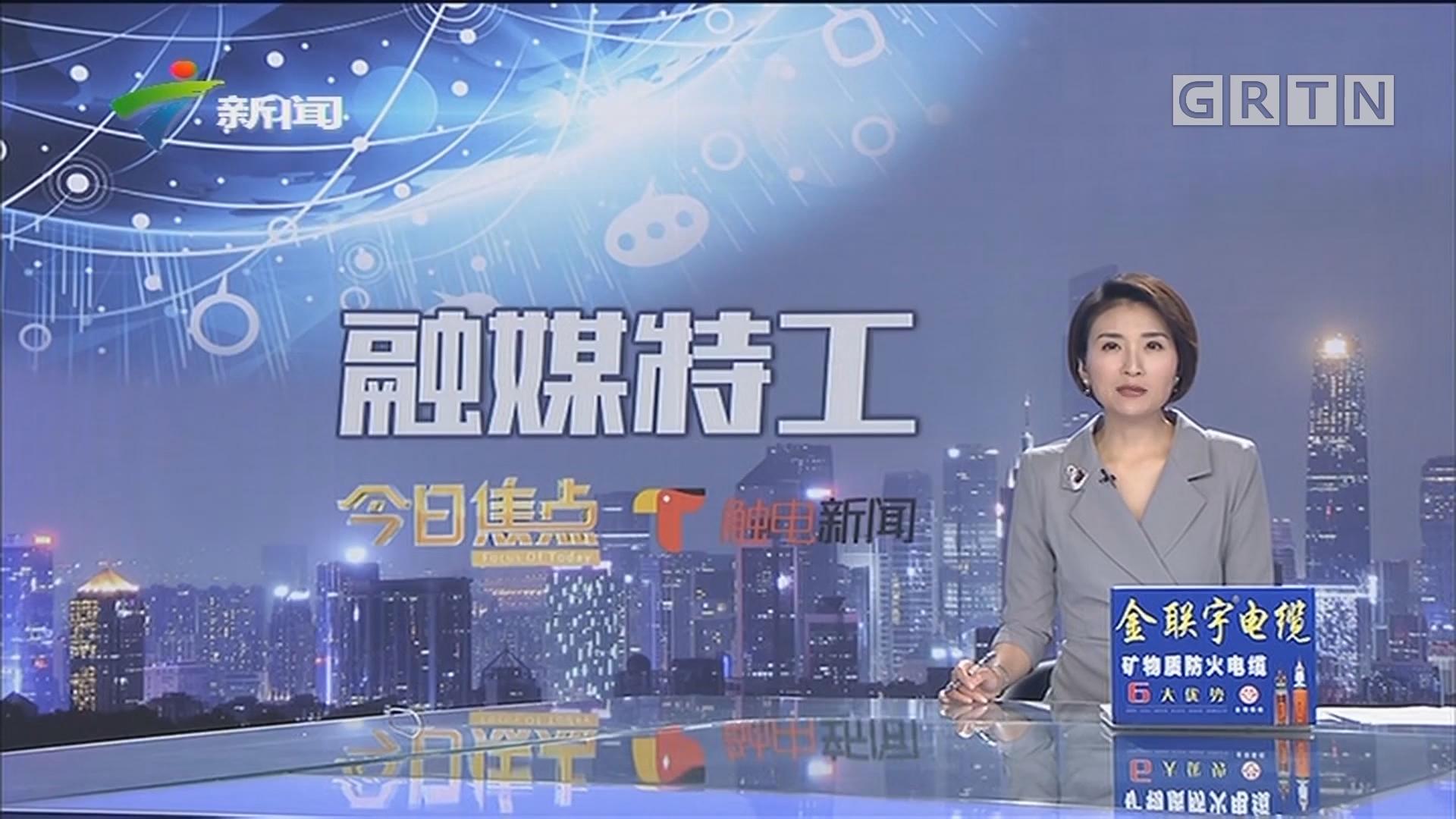 融媒特工-热门新闻视频