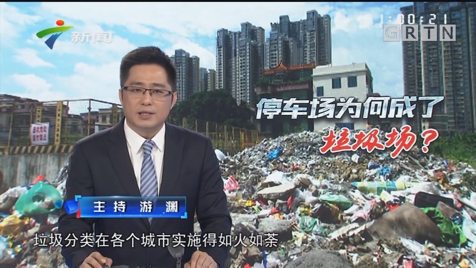 [HD][2019-09-11]社会纵横:佛山顺德 停车场变垃圾场 村民怨声载道