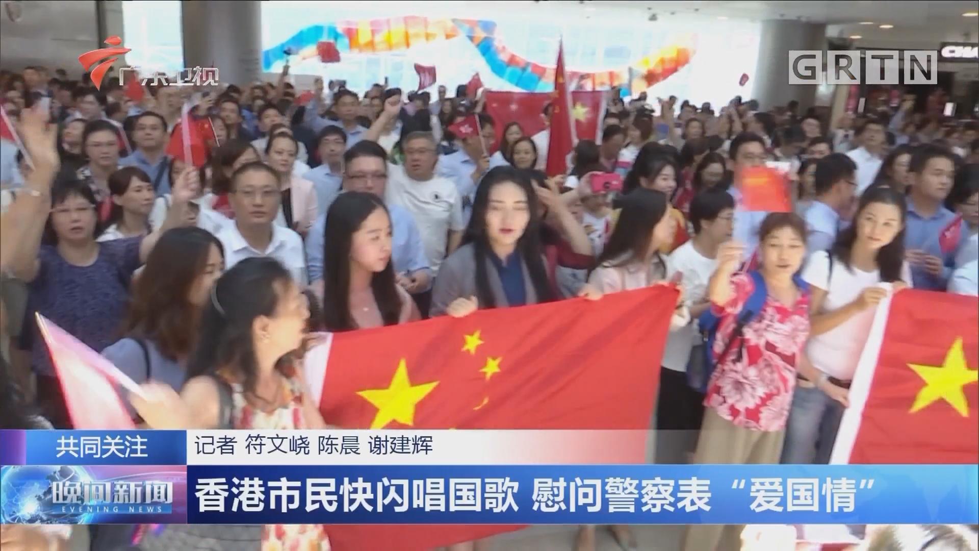 """香港市民快閃唱國歌 慰問警察表""""愛國情"""""""