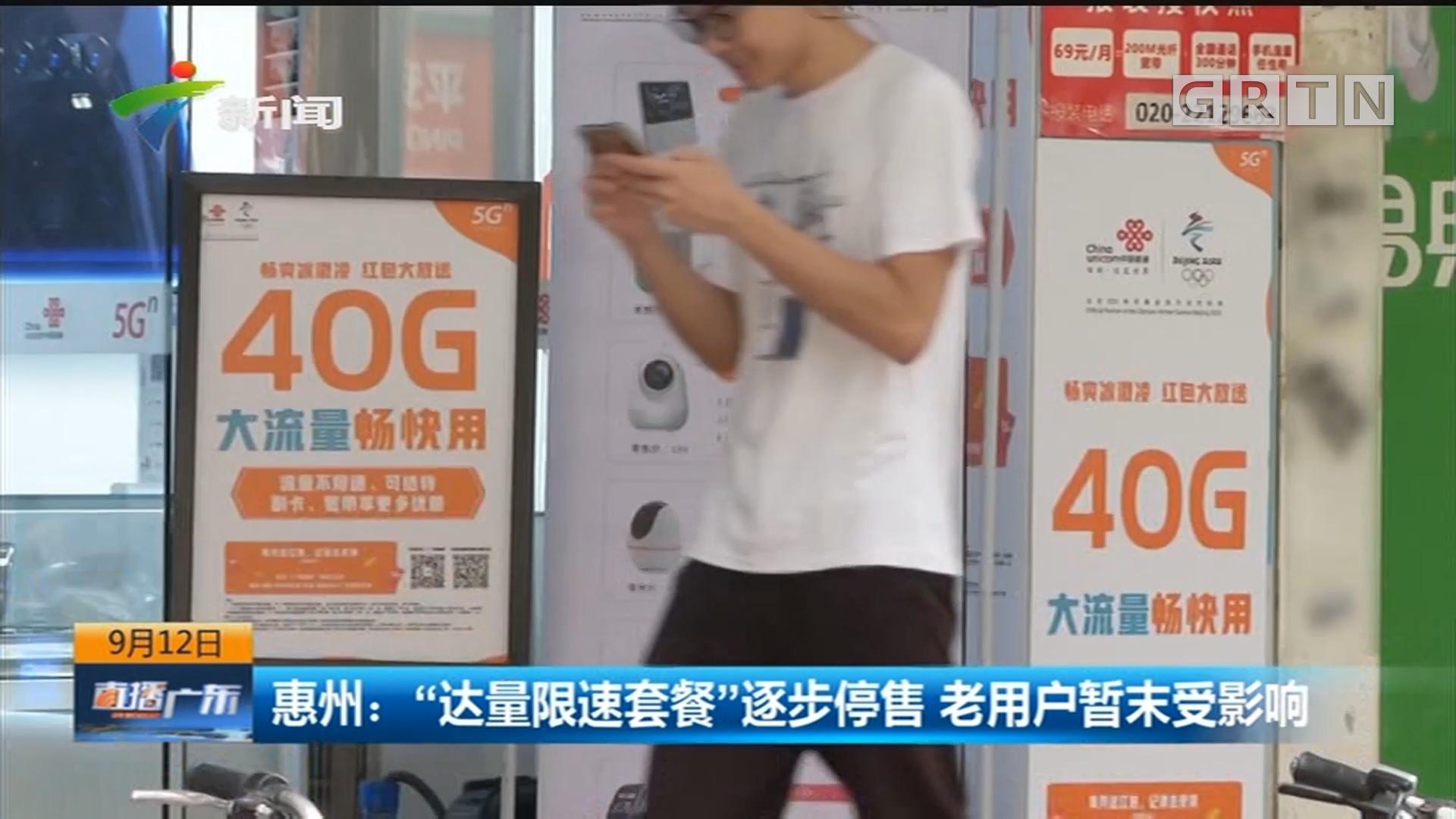 """惠州:""""达量限速套餐""""逐步停售 老用户暂末受影响"""