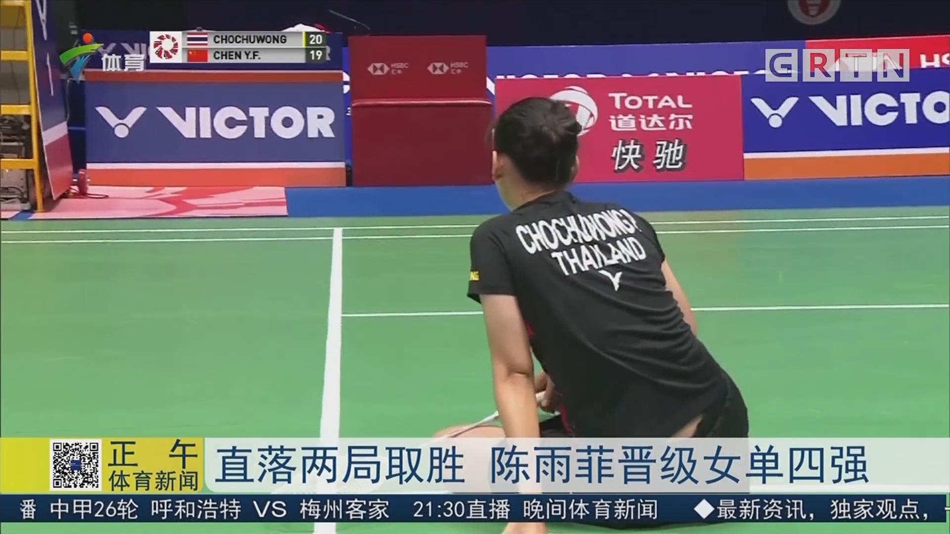 直落两局取胜 陈雨菲晋级女单四强