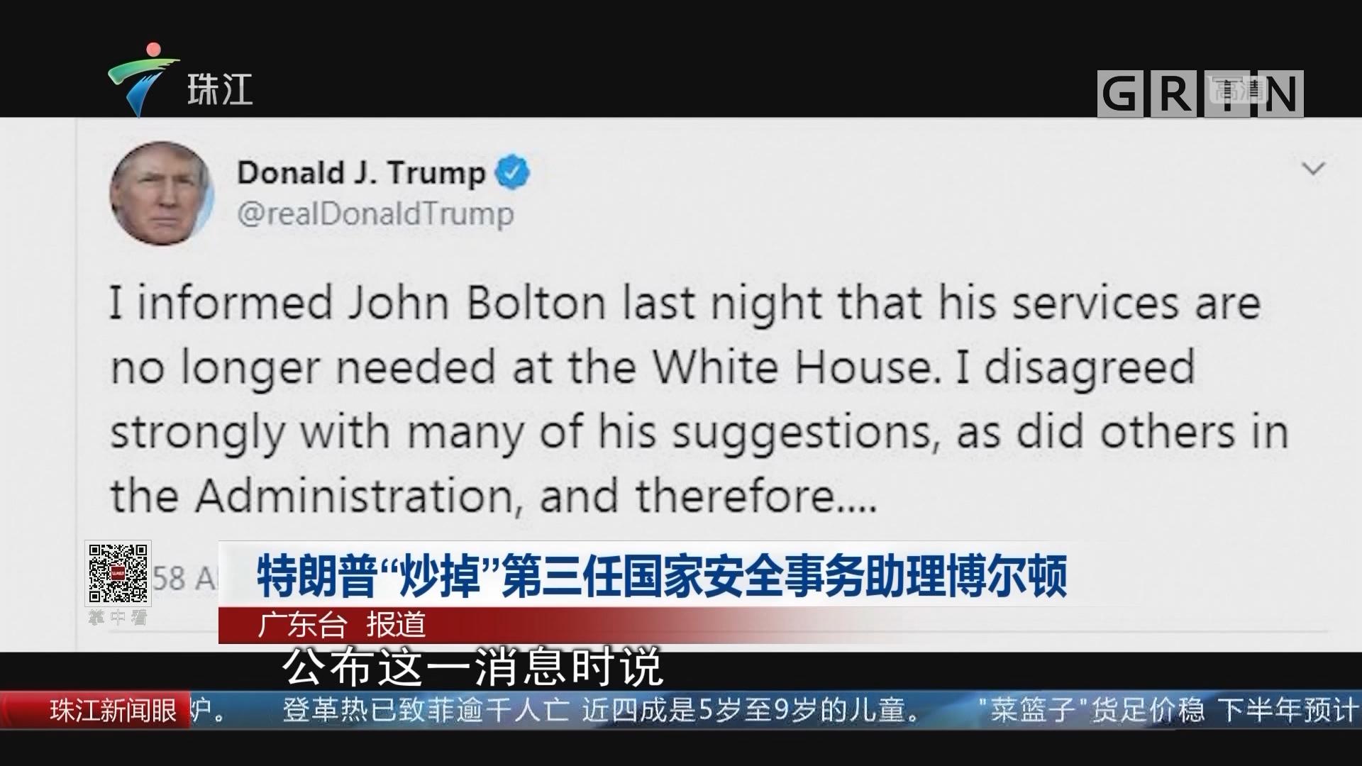 """特朗普""""炒掉""""第三任国家安全事务助理博尔顿"""