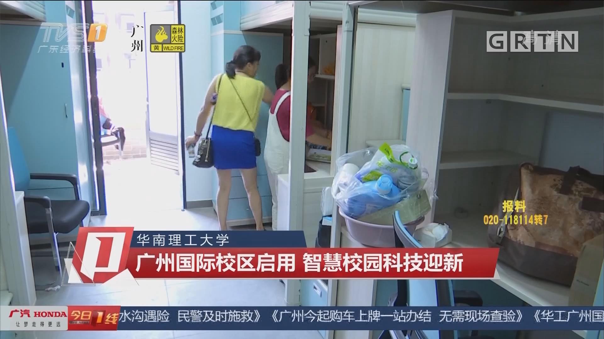 華南理工大學 廣州國際校區啟用 智慧校園科技迎新