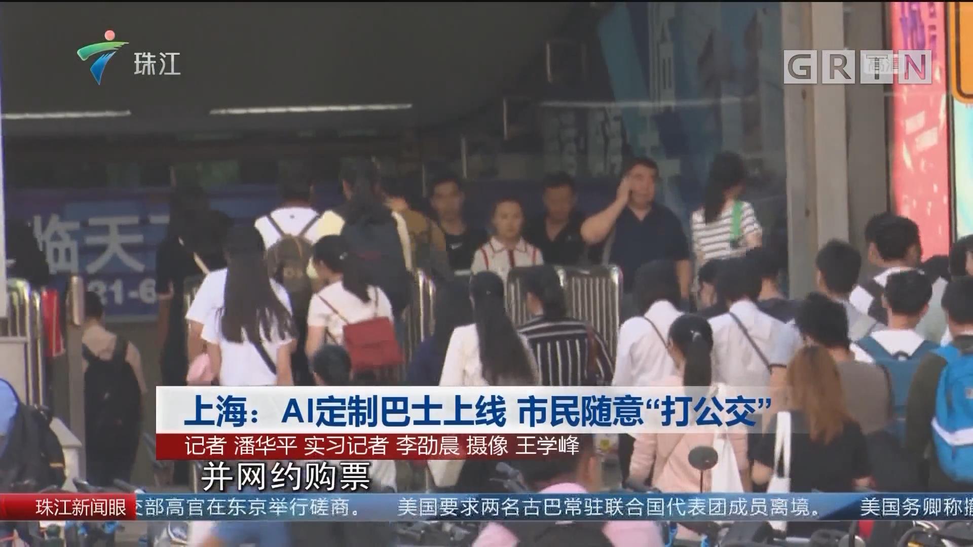 """上海:AI定制巴士上线 市民随意""""打公交"""""""