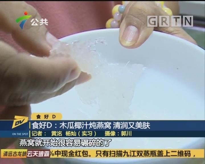 (DV现场)食好D:木瓜椰汁炖燕窝 清润又美肤