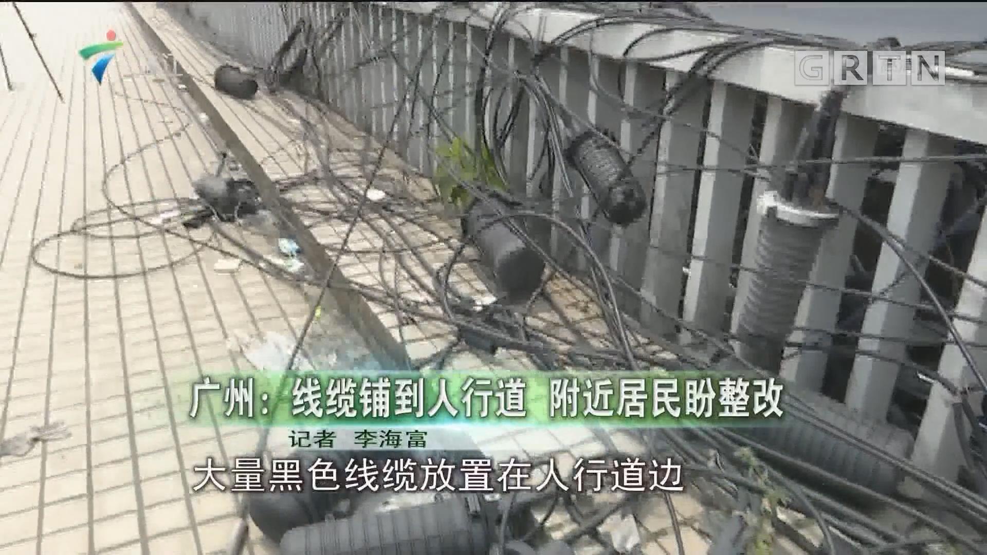 广州:线缆铺到人行道 附近居民盼整改