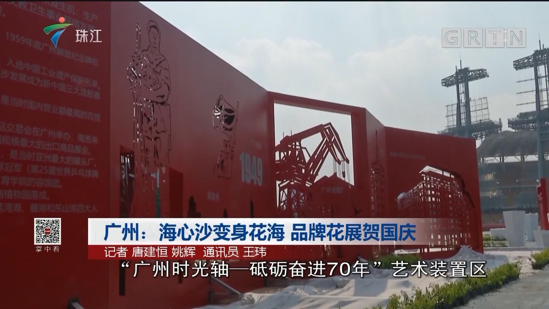 廣州:海心沙變身花海 品牌花展賀國慶
