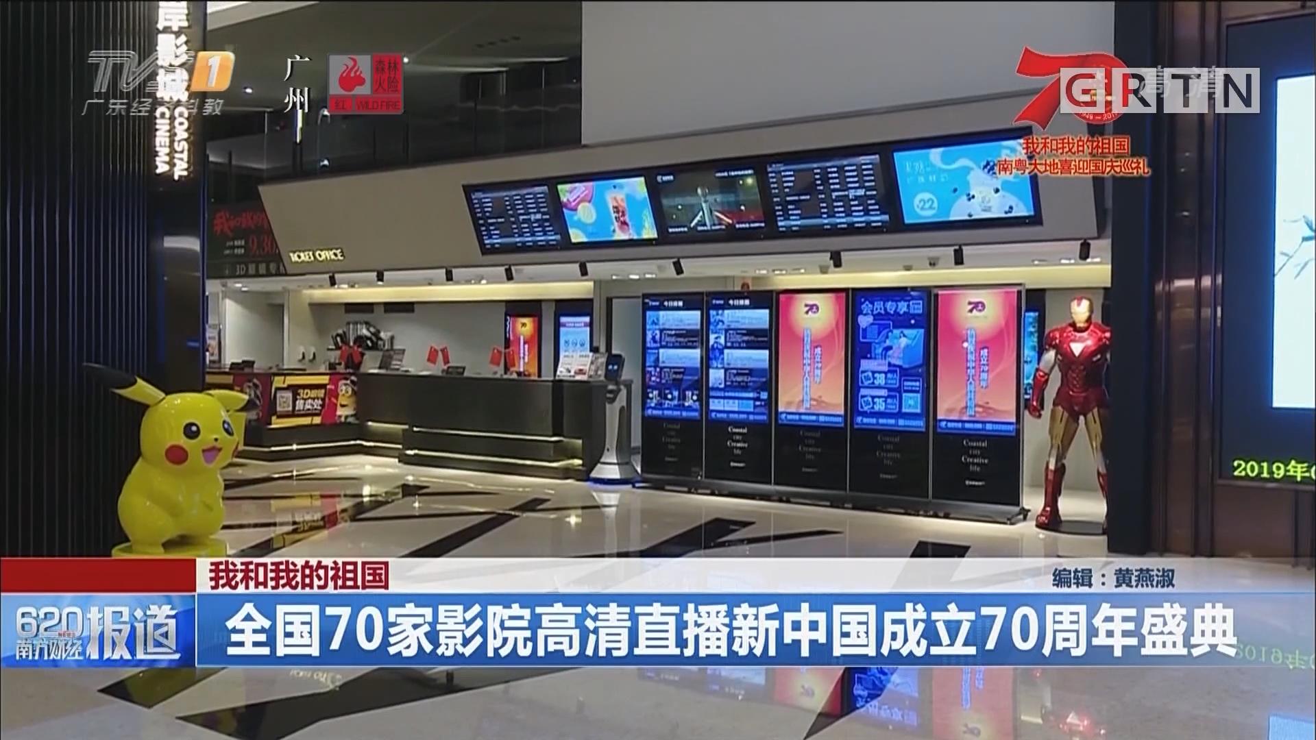 我和我的祖国:全国70家影院高清直播新中国成立70周年盛典