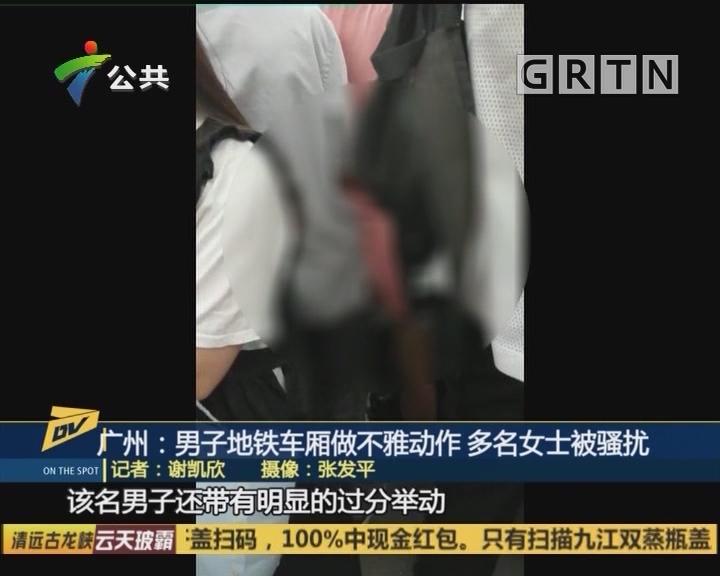 (DV现场)广州:男子地铁车厢做不雅动作 多名女士被骚扰