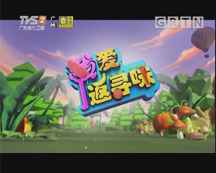 [2019-09-08]我爱返寻味:制作红豆陈皮月饼