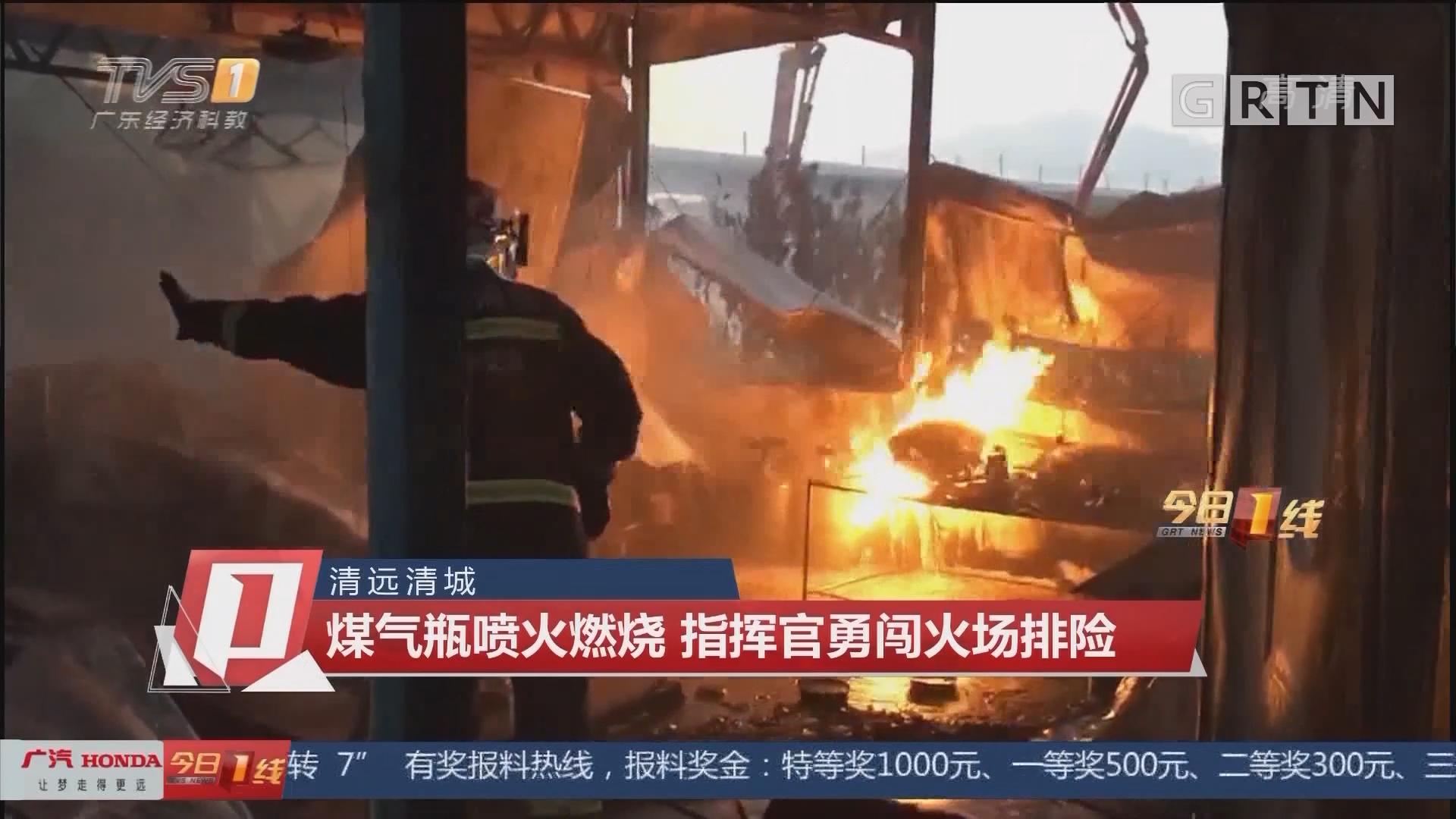 清远清城:煤气瓶喷火燃烧 指挥官勇闯火场排险