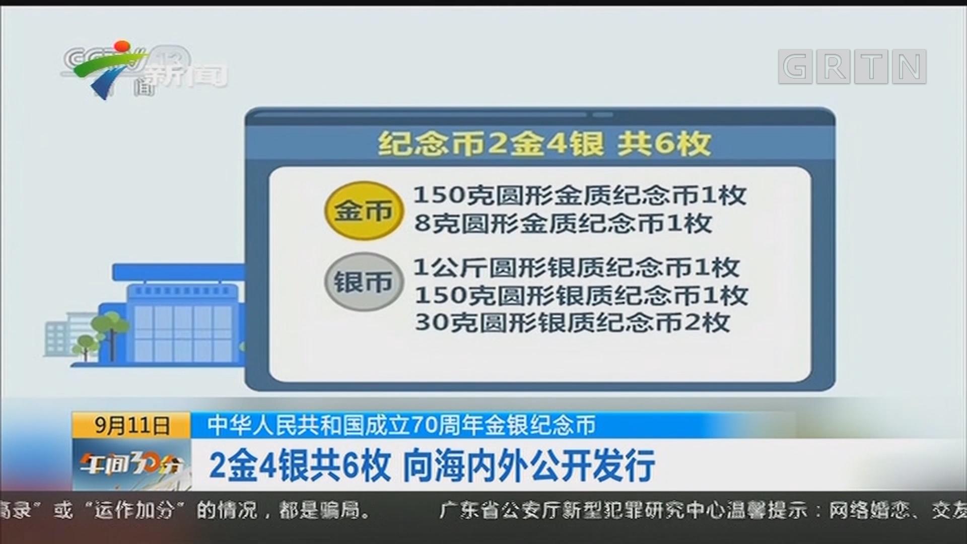 中华人民共和国成立70周年金银纪念币:2金4银共6枚 向海内外公开发行