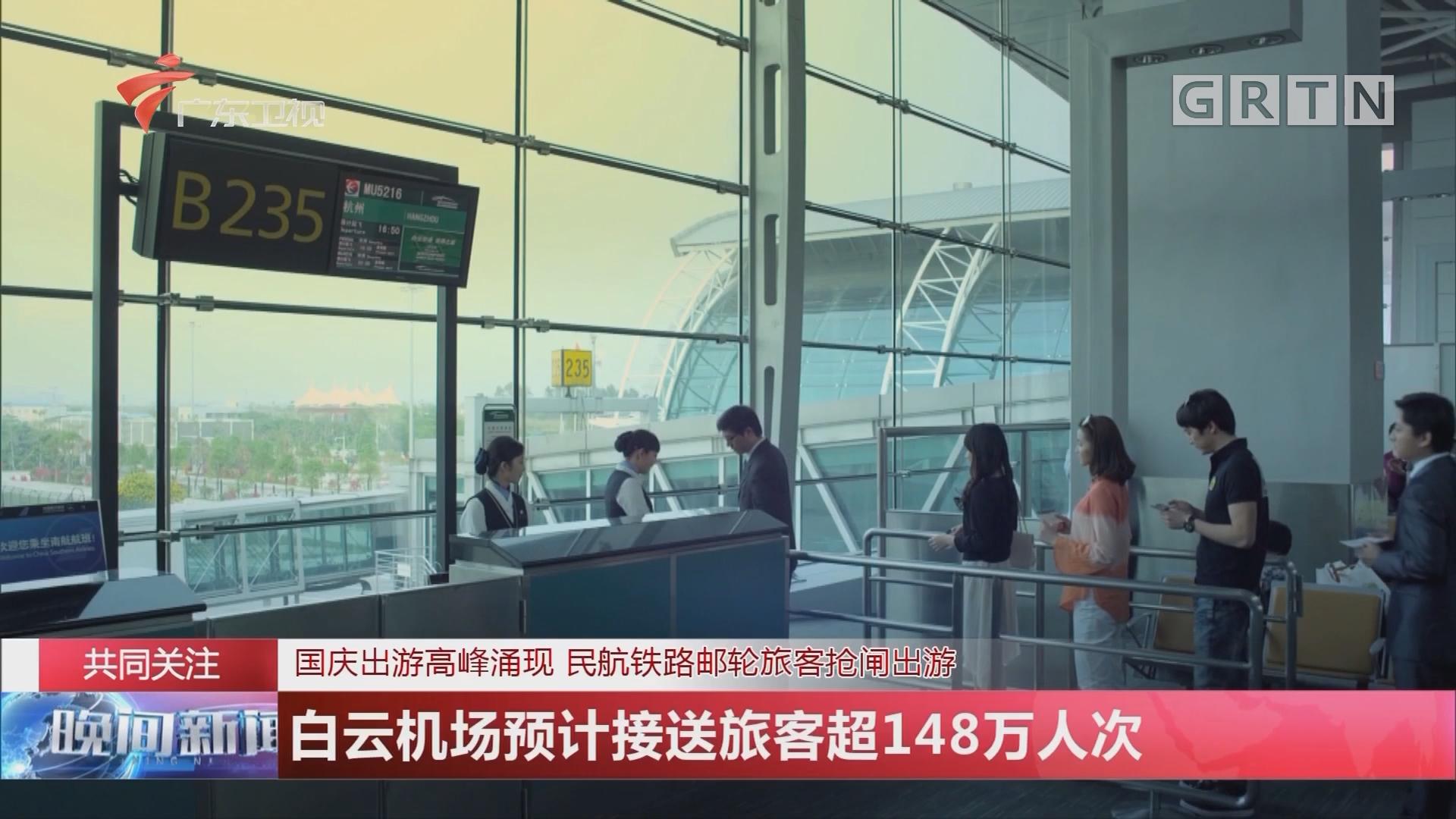 白云机场预计接送旅客超148万人次