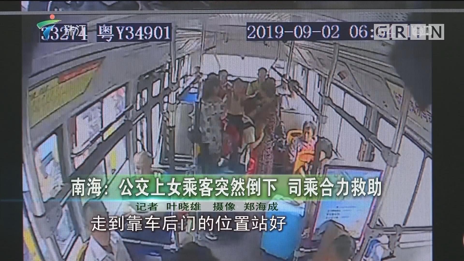 南海:公交上女乘客突然倒下 司乘合力救助