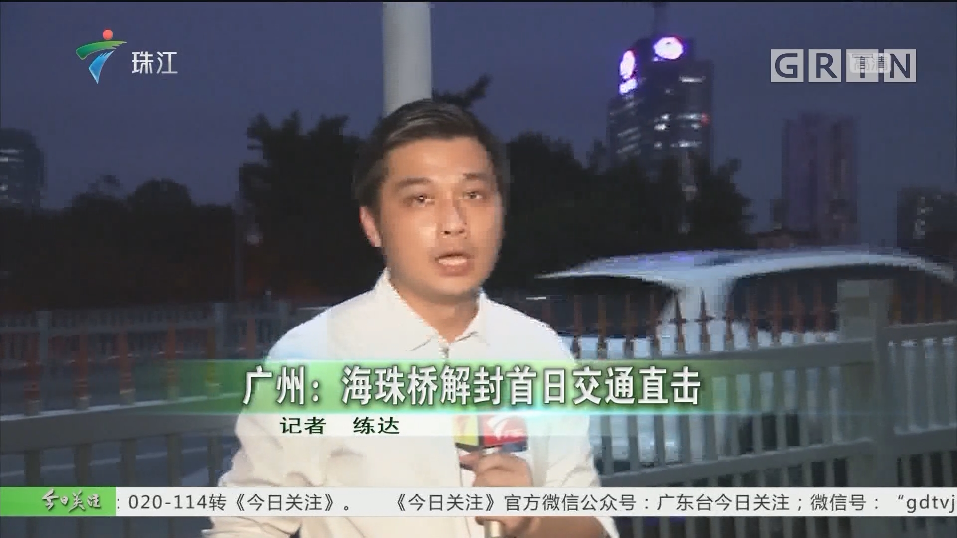 广州:海珠桥解封首日交通直击