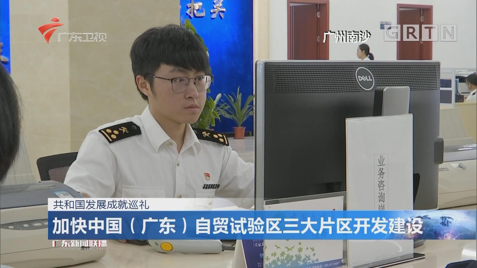 加快中国(manbetx手机版 - 登陆)自贸试验区三大片区开发建设