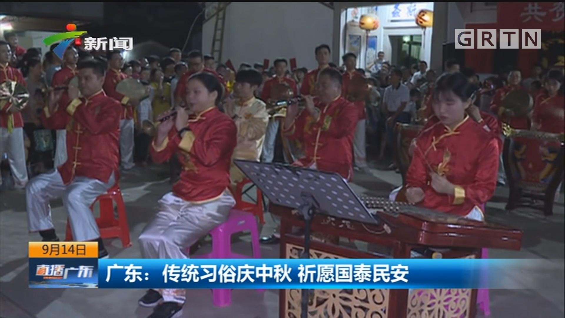 广东:传统习俗庆中秋 祈愿国泰民安
