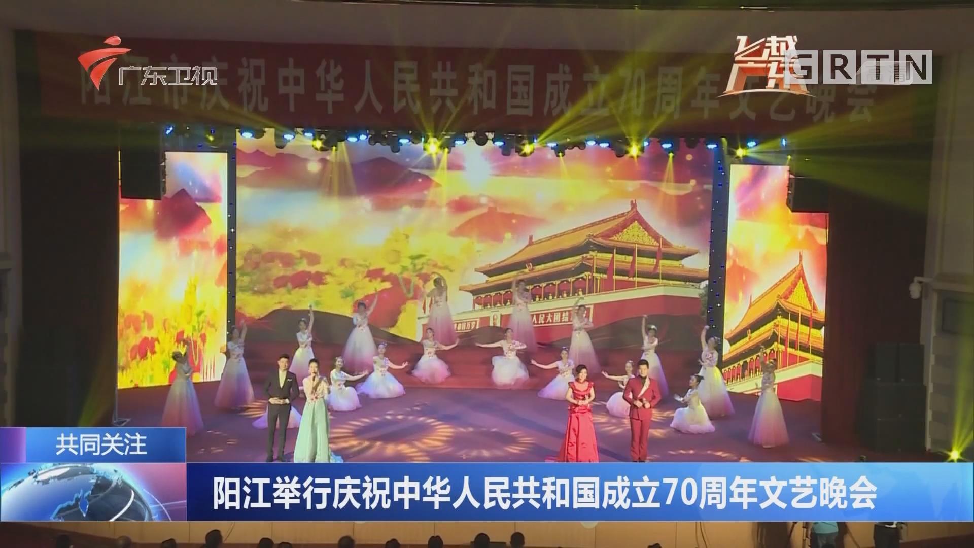 阳江举行庆祝中华人民共和国成立70周年文艺晚会