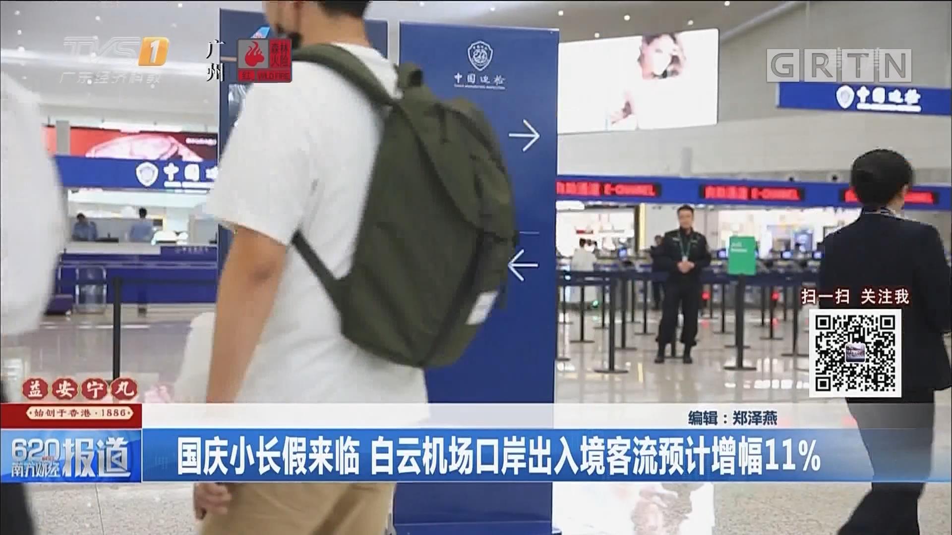 国庆小长假来临 白云机场口岸出入境客流预计增幅11%