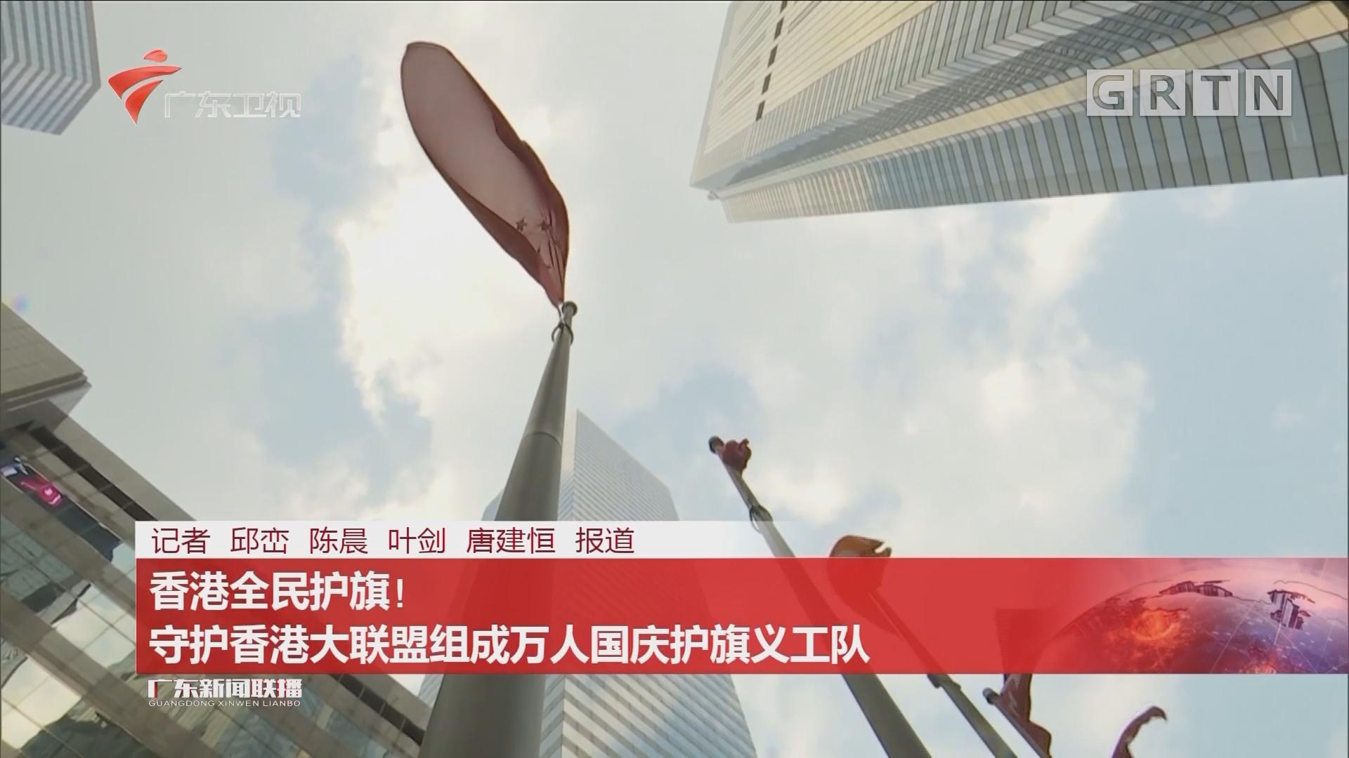 香港全民护旗! 守护香港大联盟组成万人国庆护旗义工队