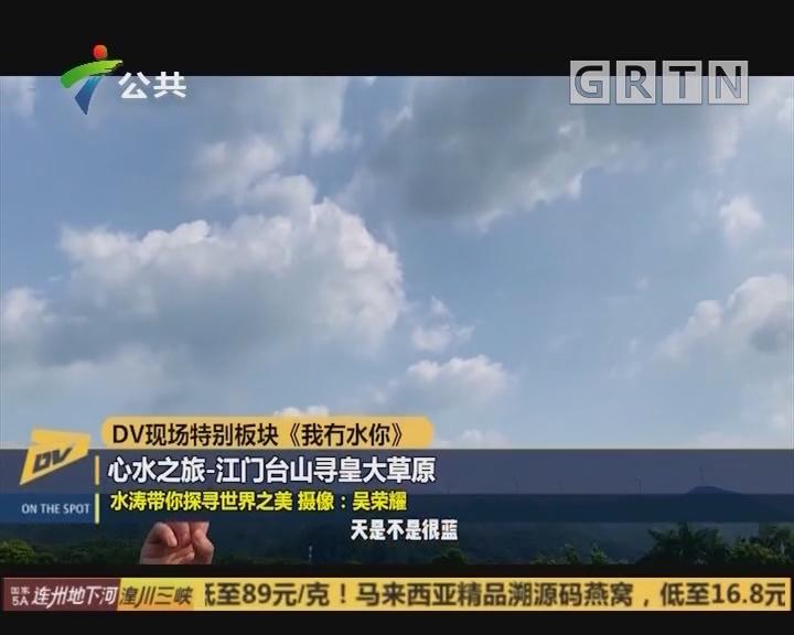 (DV現場)心水之旅-江門臺山尋皇大草原