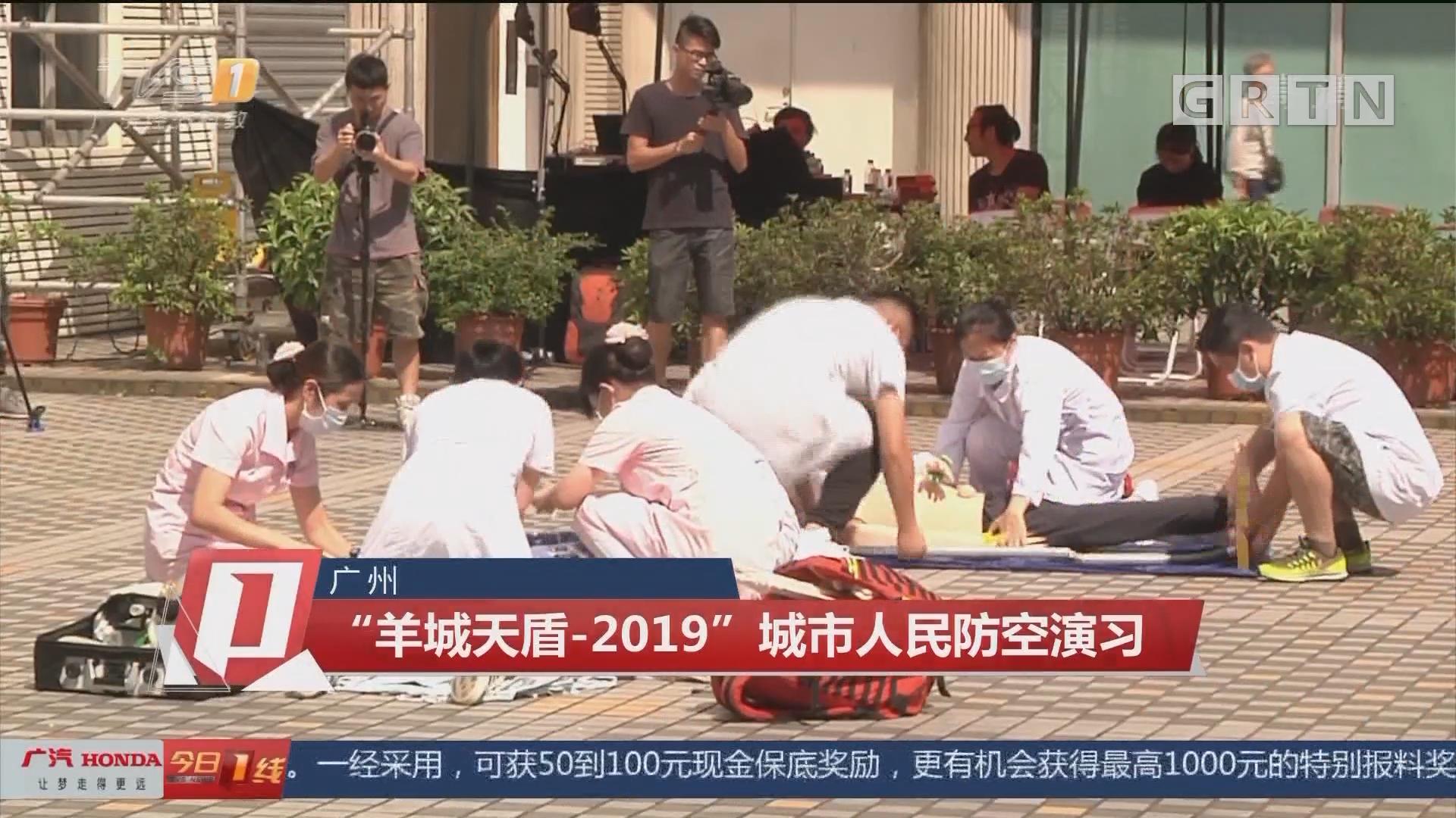 """廣州:""""羊城天盾-2019""""城市人民防空演習"""