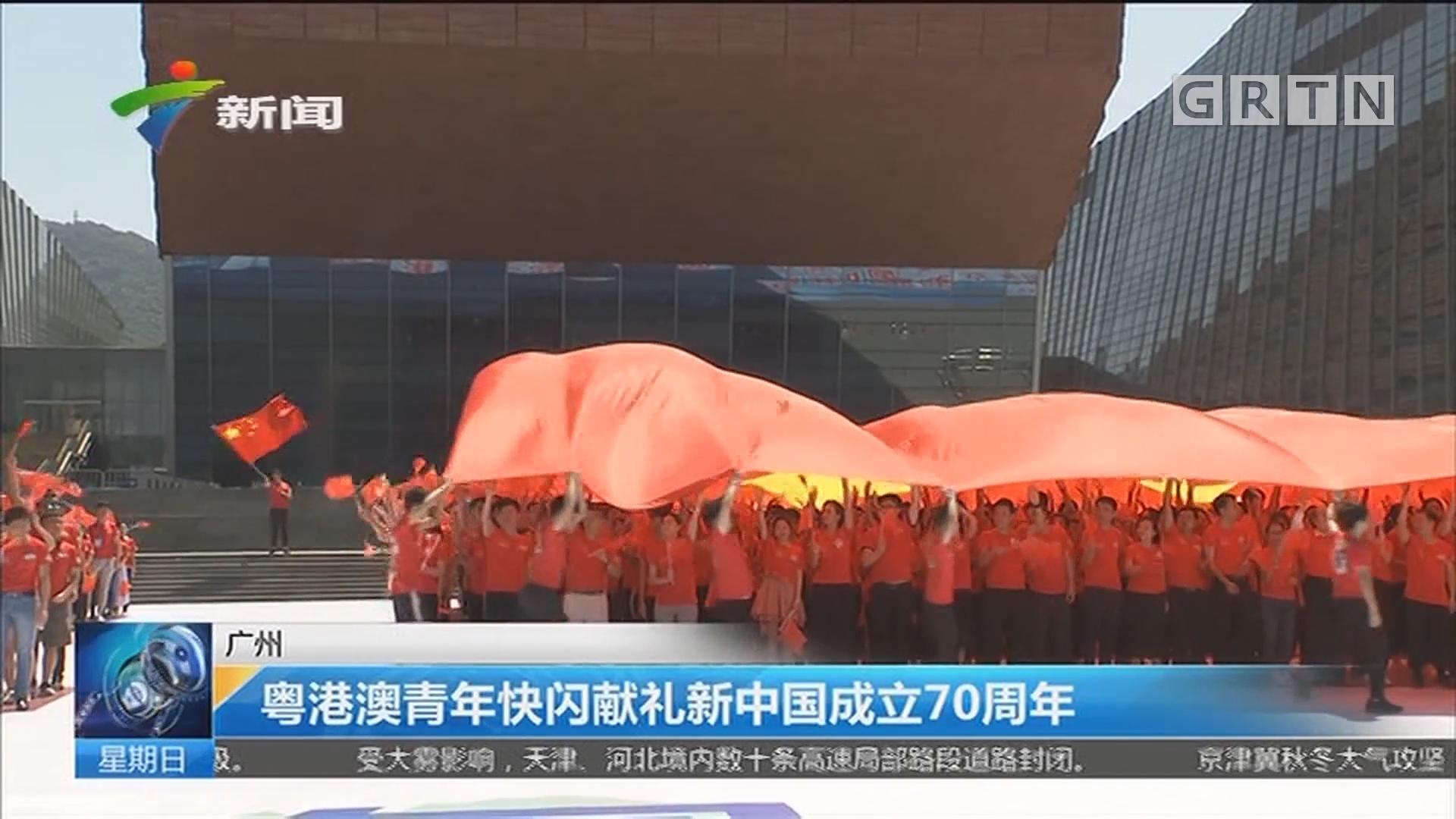 广州 粤港澳青年快闪献礼新中国成立70周年