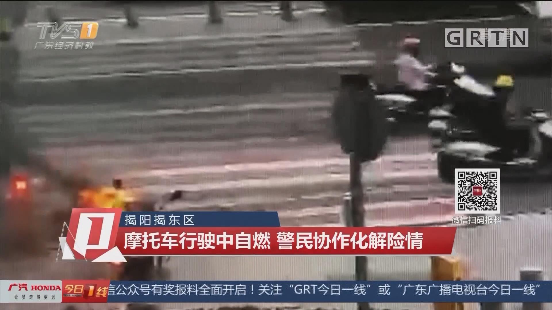揭阳揭东区:摩托车行驶中自燃 警民协作化解险情