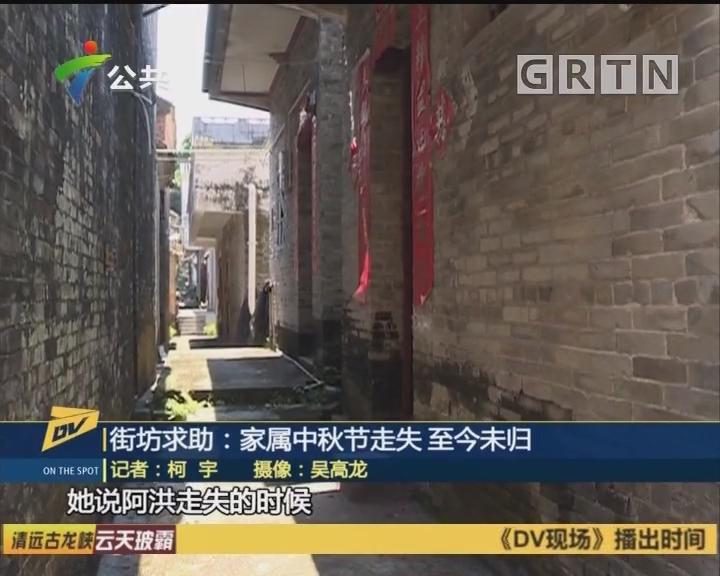 (DV现场)街坊求助:家属中秋节走失 至今未归